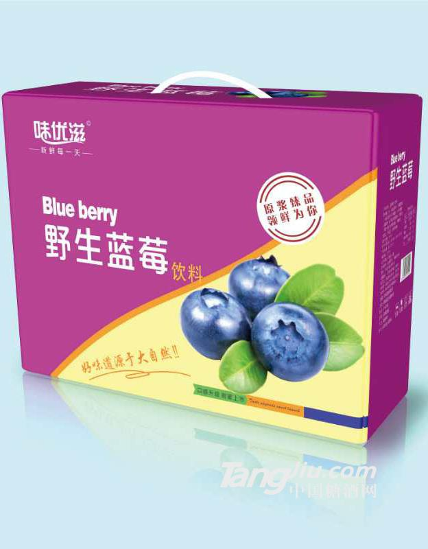 味优滋野生蓝莓饮料