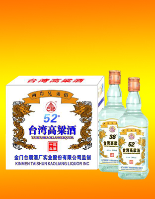 台湾高粱酒13