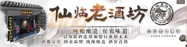 仙临老酒坊招商3.png
