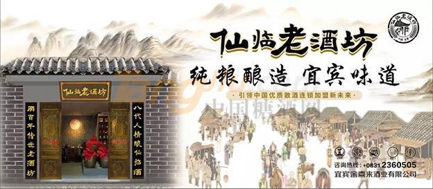 仙临老酒坊 (3).jpg