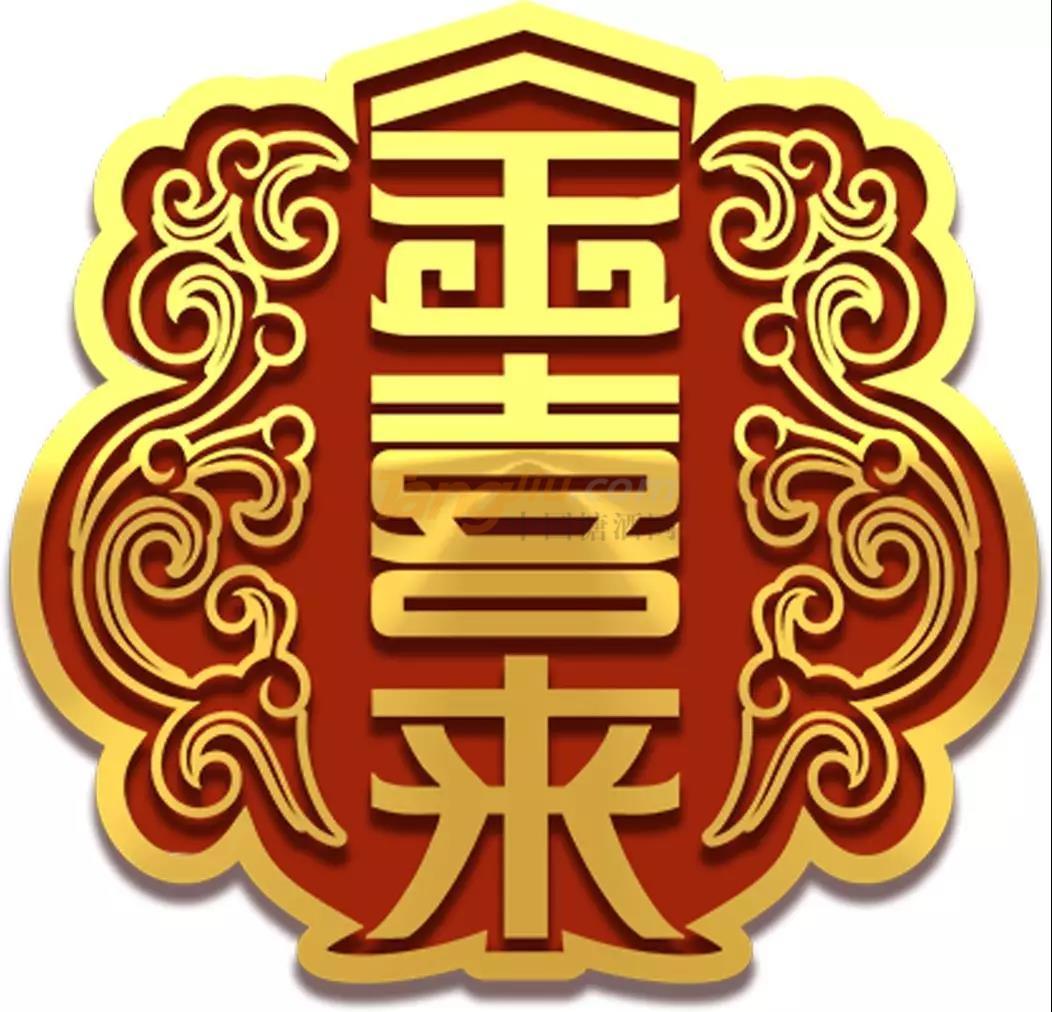 金喜来酒 (6).jpg
