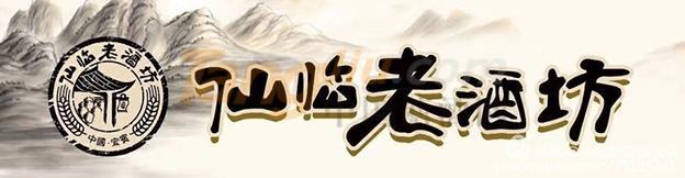 仙临老酒坊 (1).jpg