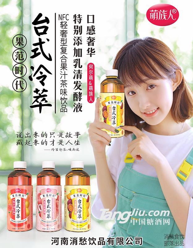 萌族人果范时代台式冷萃复合果汁茶味饮品