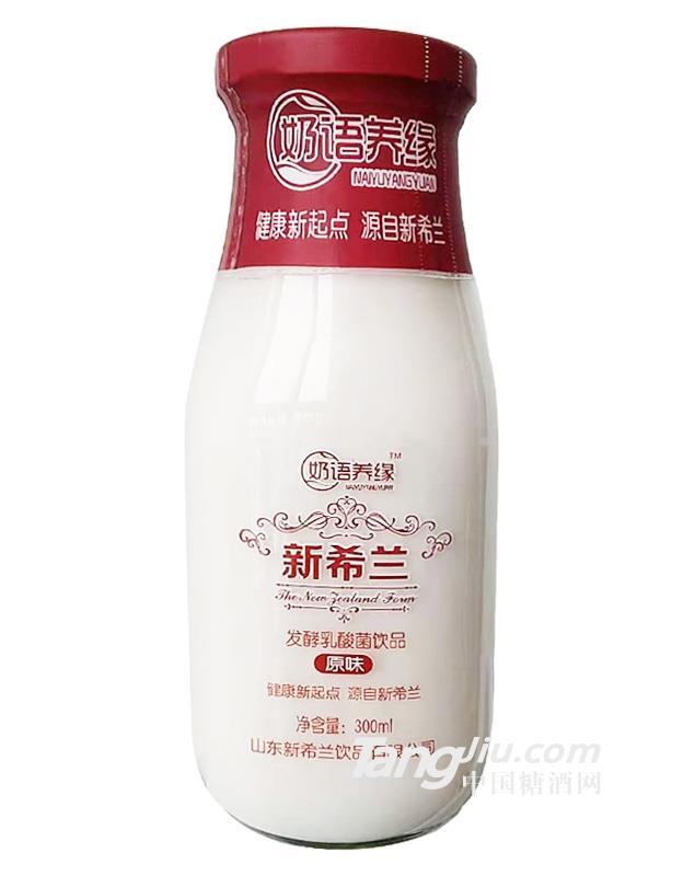 奶语养缘-新希兰乳酸菌饮品-300ml