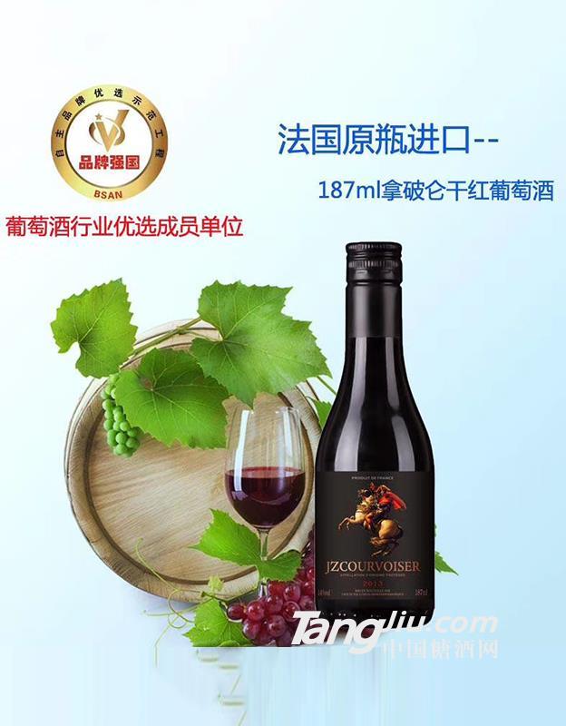 拿破仑干红葡萄酒187ML2013
