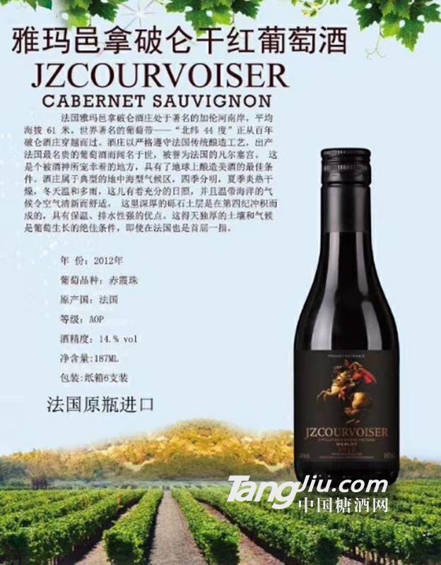 拿破仑干红葡萄酒187ML2012