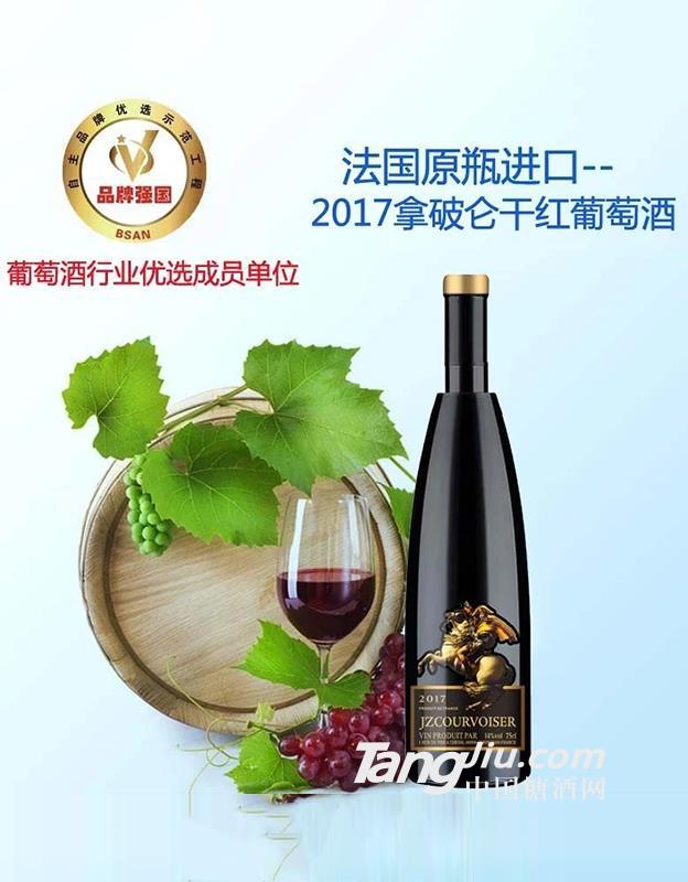 拿破仑干红葡萄酒2017
