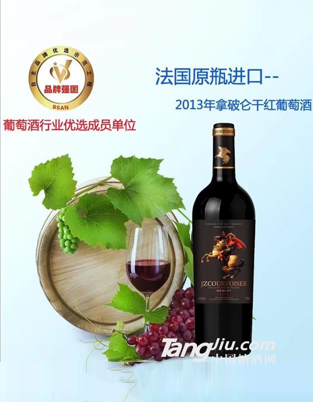 拿破仑干红葡萄酒2013