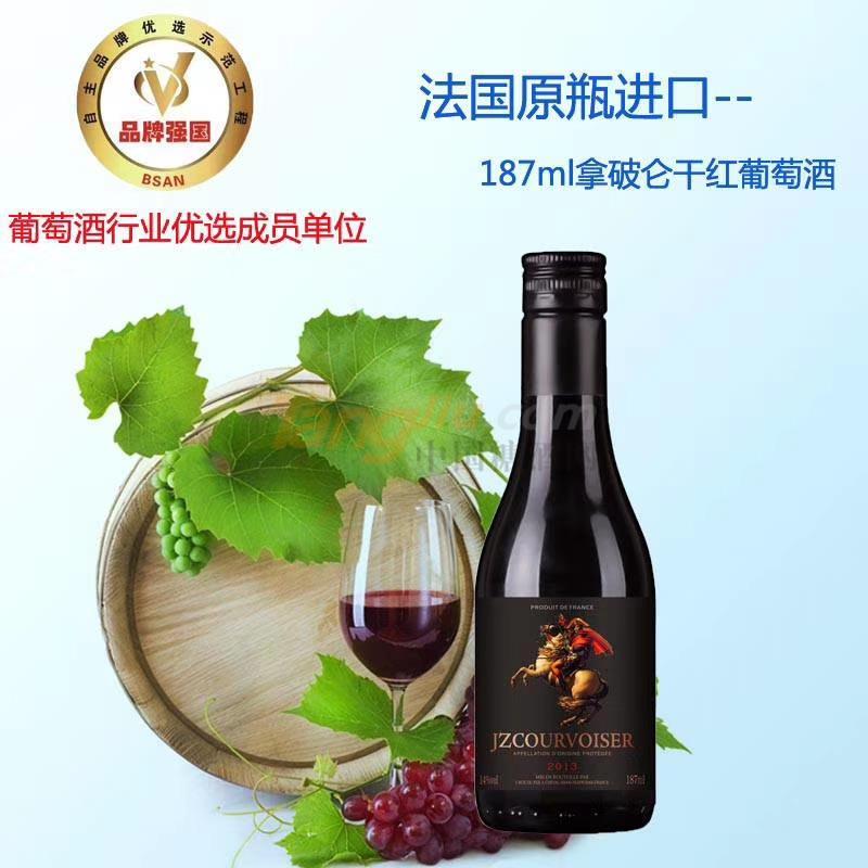 拿破仑干红葡萄酒187ML.jpg