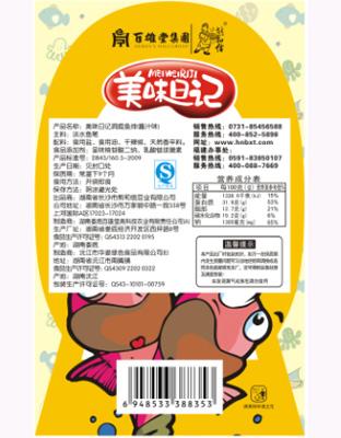 鱼排酱汁味18克.美味日记