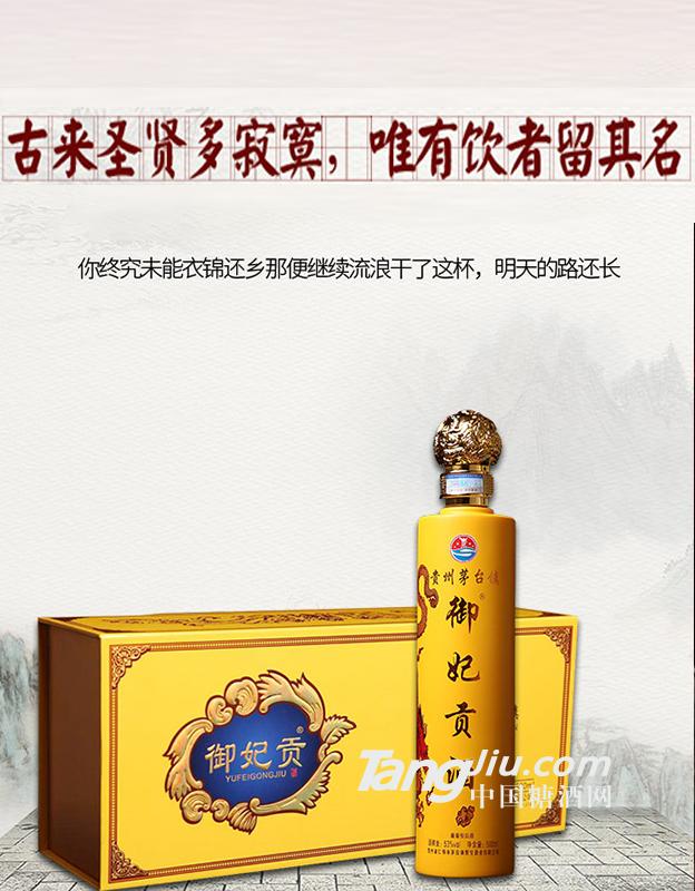 茅台镇酱香型御妃贡酒(贡品)