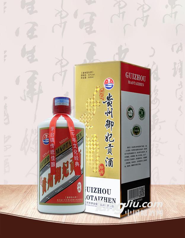 御妃贡酒(珍品)