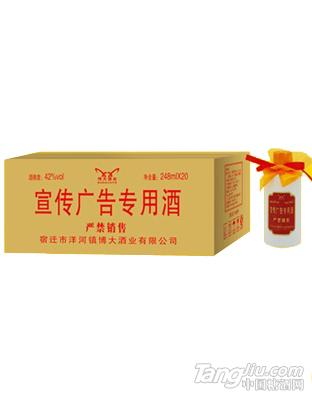 宣传广告专用酒-洋河镇博大千亿国际966