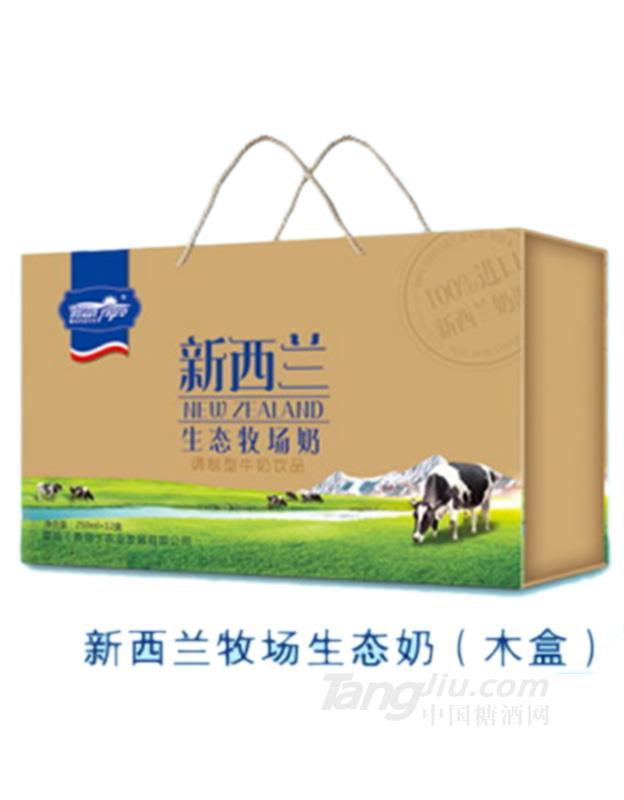 新西兰生态牧场奶礼盒(木盒)