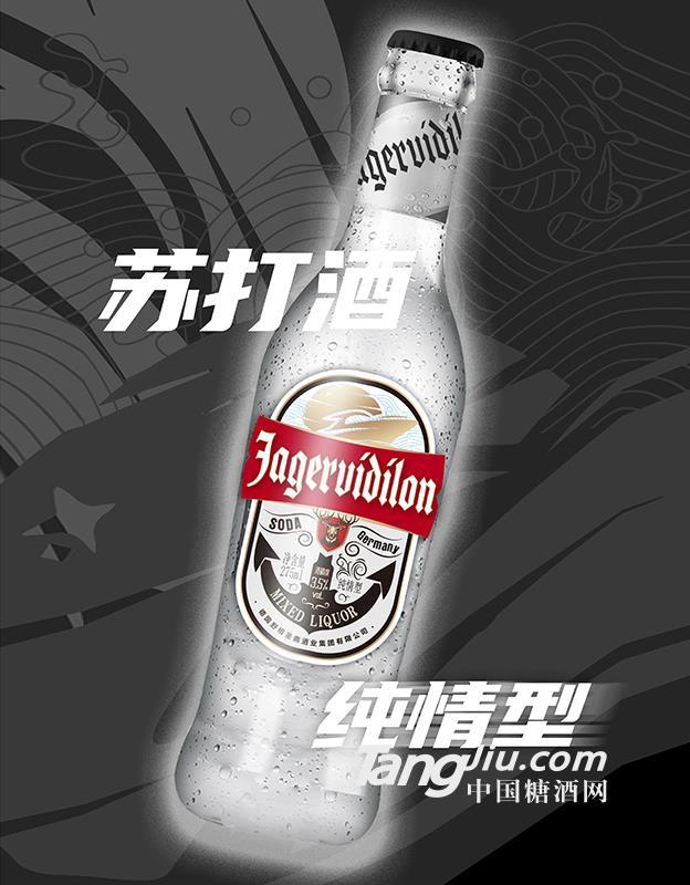 野格威迪龙苏打酒纯情型
