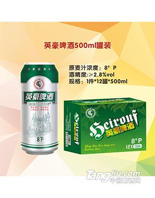 英豪啤酒8度500ml罐装