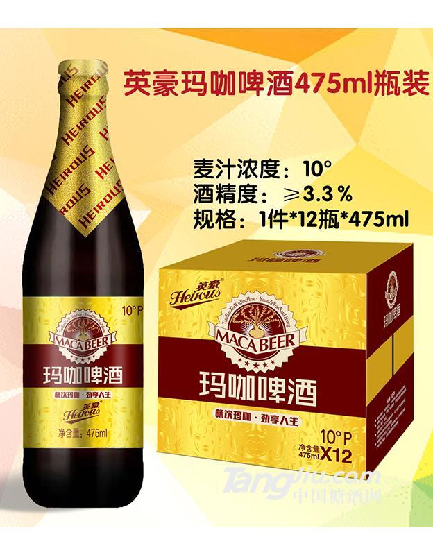 好禾 雪鹰啤酒 脸谱罐装 330ml_啤酒_厂家代理-名酒招商网移...