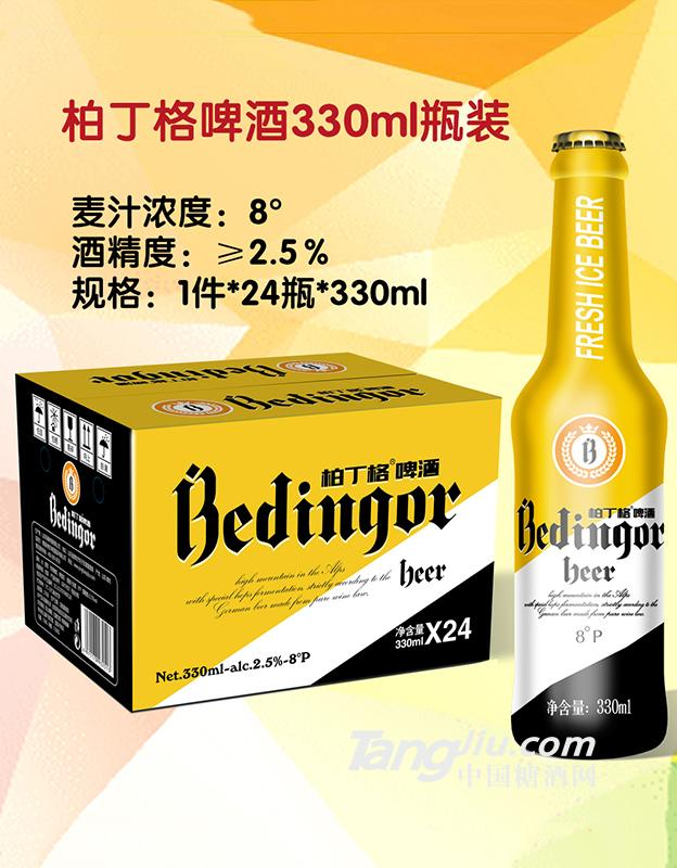 柏丁格啤酒8度330ml瓶装