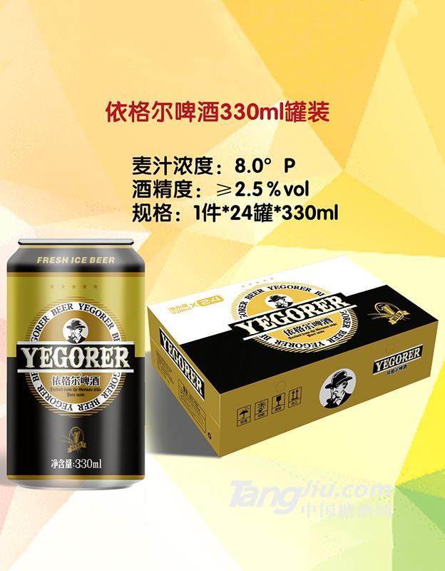 英豪依格尔啤酒10度330ml