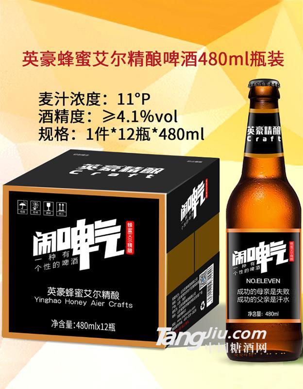 英豪蜂蜜艾尔精酿啤酒11
