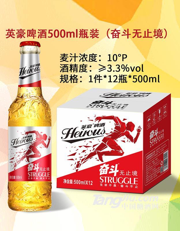 英豪啤酒500ml瓶装(奋斗无止境)