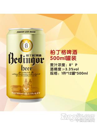 柏丁格啤酒8度500ml罐装