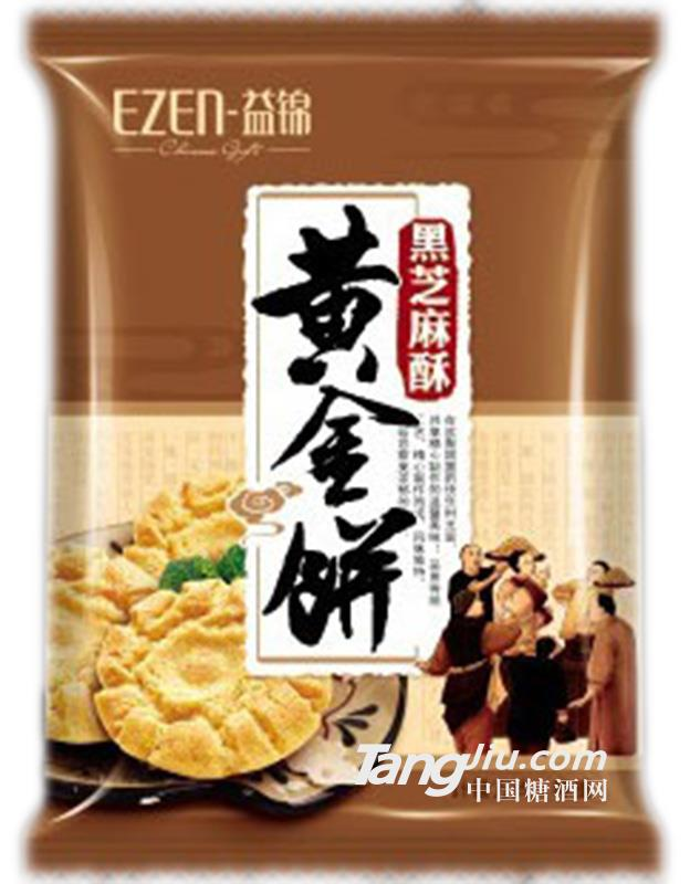 益锦-黄金饼-黑芝麻酥