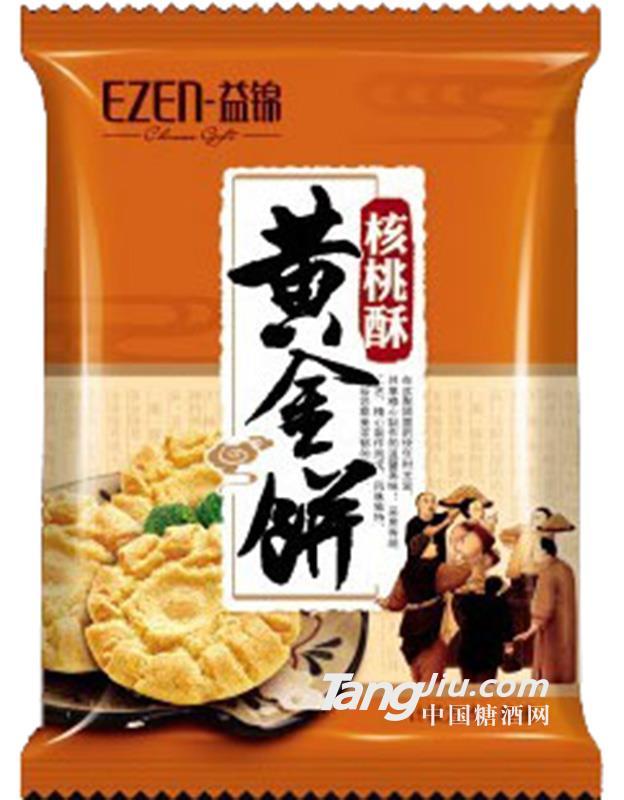 益锦-黄金饼-核桃酥