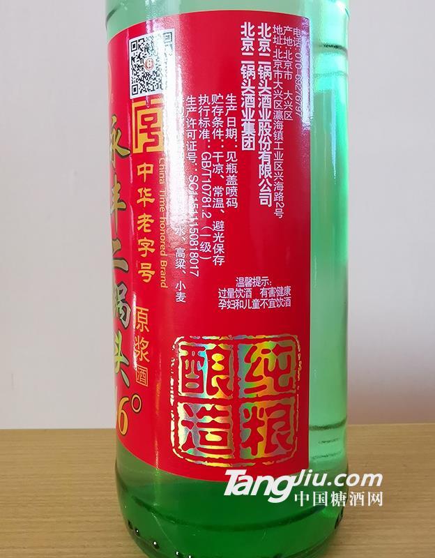绿瓶北京二锅头