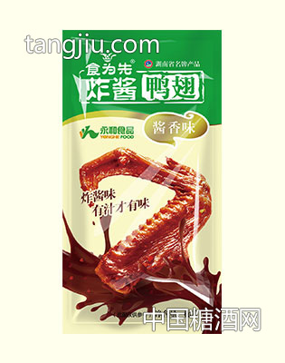 食为先炸酱鸭翅(散装)-湖南省永和食品