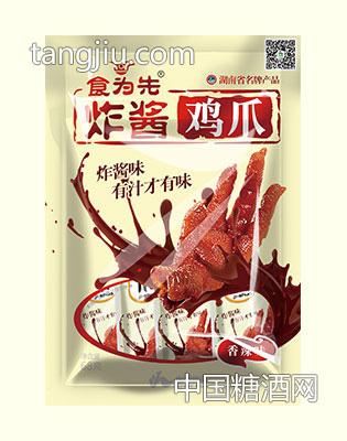 食为先定量装鸭爪(68g)-湖南省永和食品