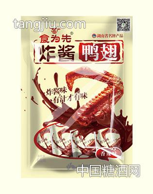 食为先定量装鸭翅(68g)-湖南省永和食品