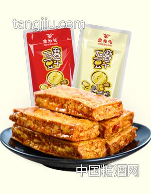 食为先石磨豆干-湖南省永和食品