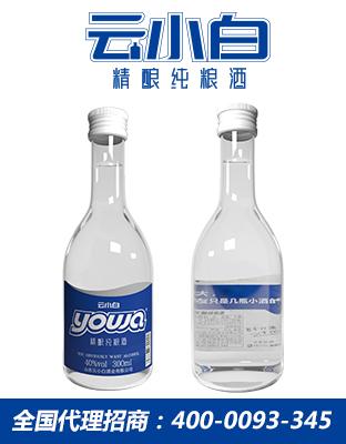 云小白yowa系列300ml精酿纯粮酒