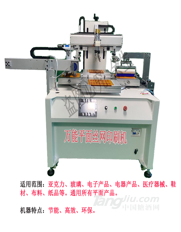 亚克力标牌丝印机电器外壳网印机玻璃面板丝网印刷机厂家直销
