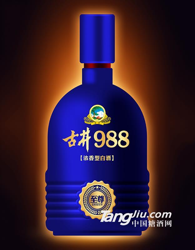 古井988至尊