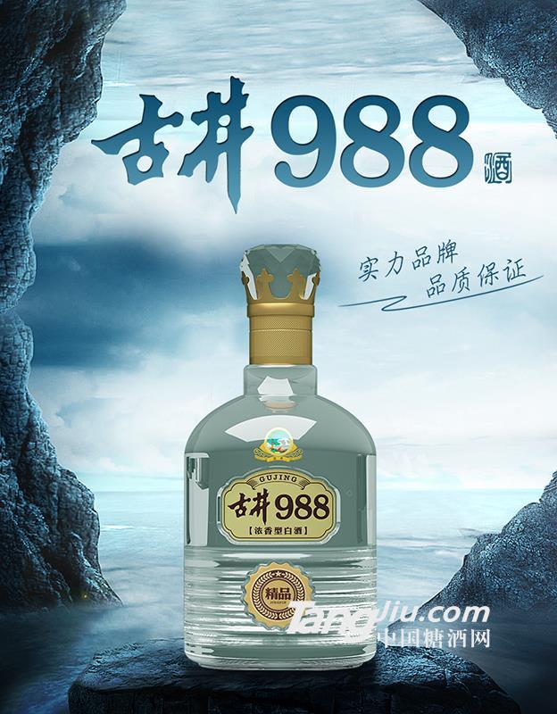 古井988