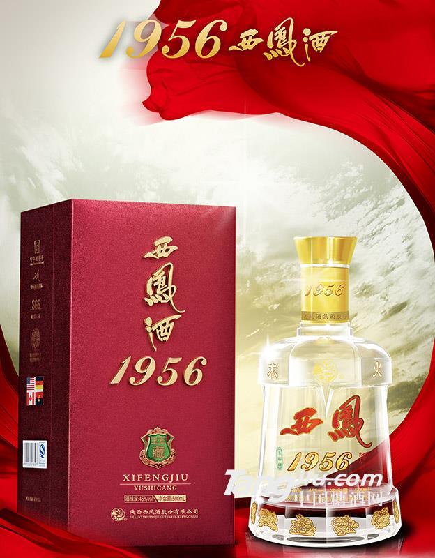 1956西凤酒玉石藏
