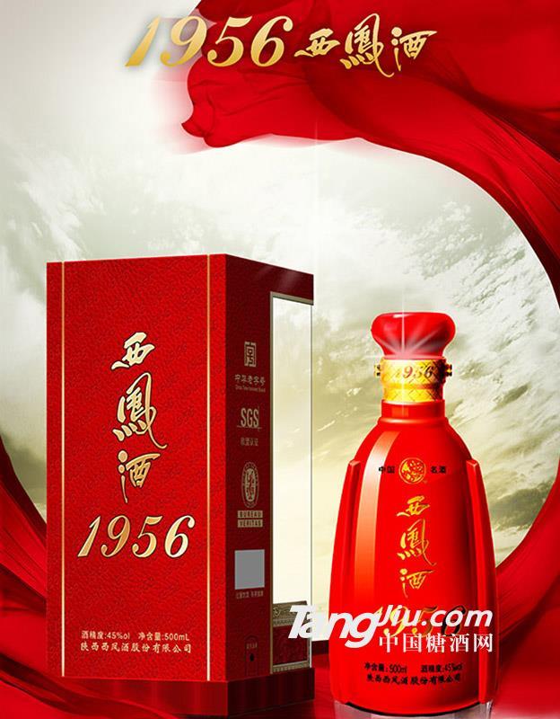 1956西凤酒45度红瓶升级版
