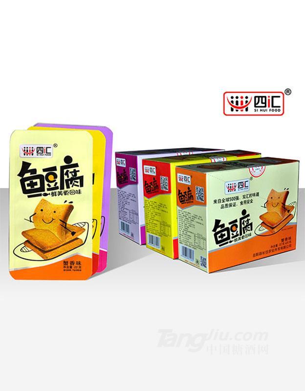 四汇鱼豆腐蟹香味22gx20包