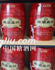 5139原酒直供