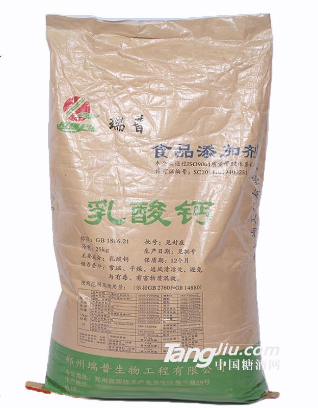 安锐-乳酸钙