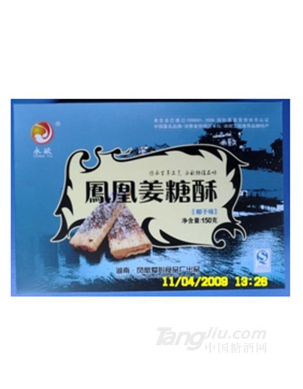 凤凰姜糖酥(椰子味)