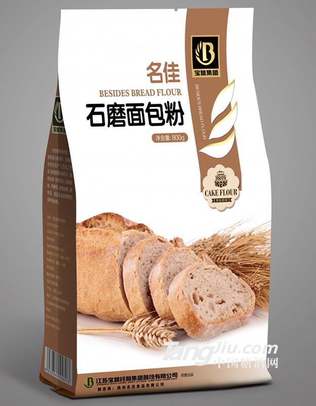 名佳石磨面包粉-800g