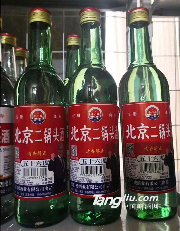 56°北京二锅头酒500ml