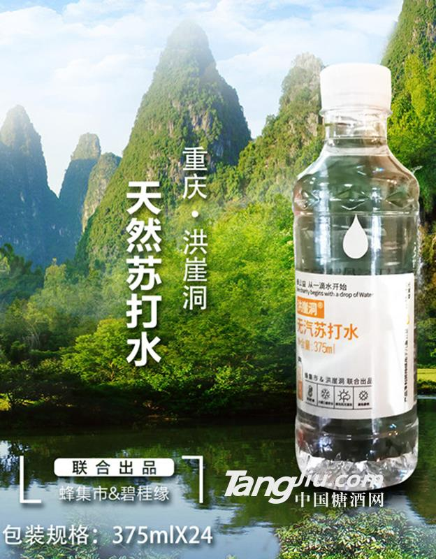 天然苏打水-375ml