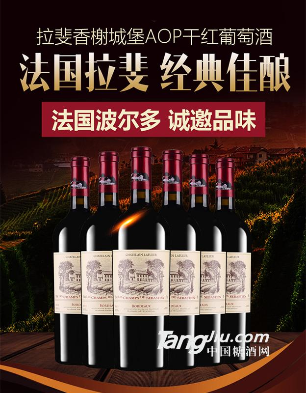 拉斐香榭城堡AOP干红葡萄酒750ml