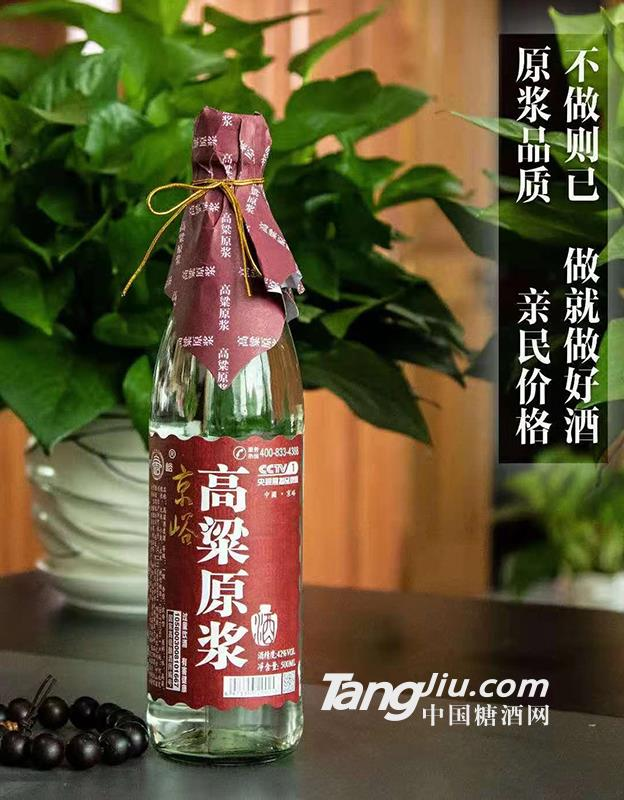 42°京峪高粱原浆酒