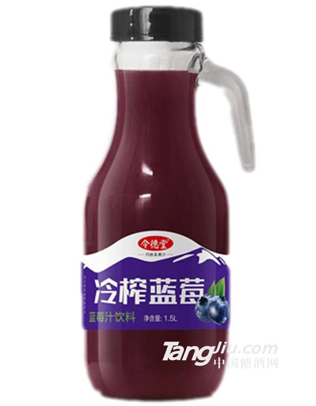 令德堂-手柄蓝莓汁1.5L