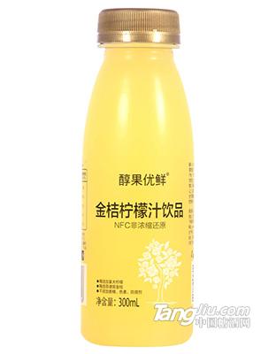 醇果优鲜-金桔柠檬-300ml